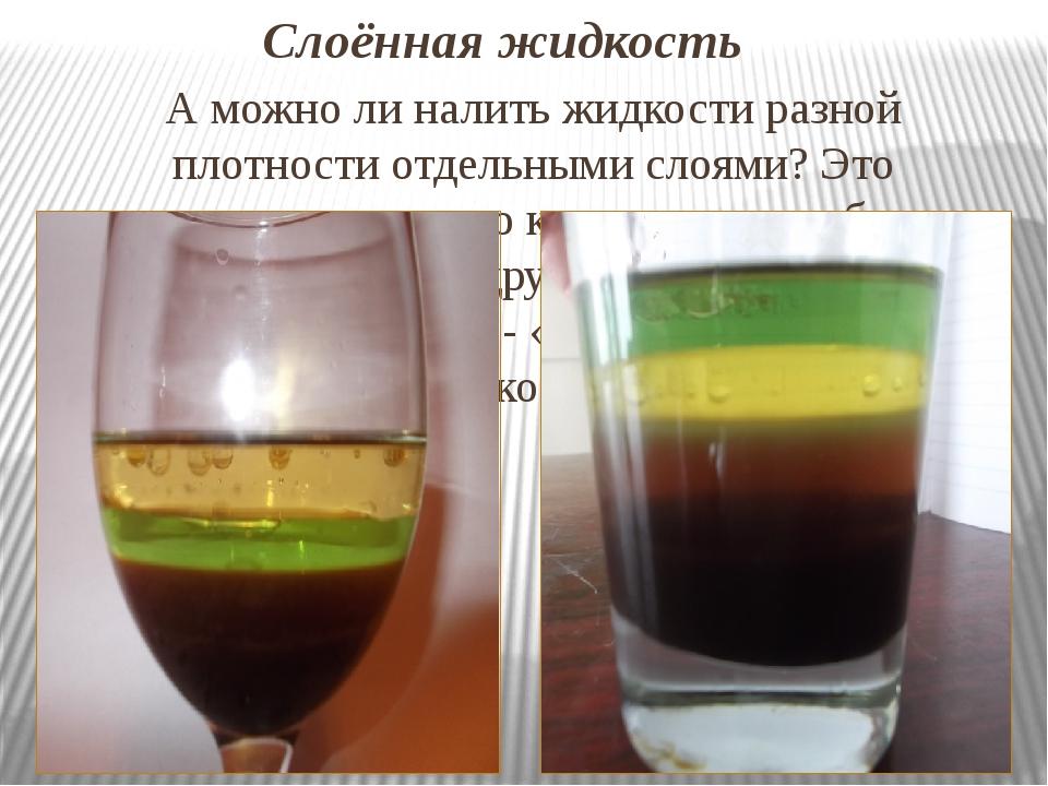 Слоённая жидкость А можно ли налить жидкости разной плотности отдельными слоя...