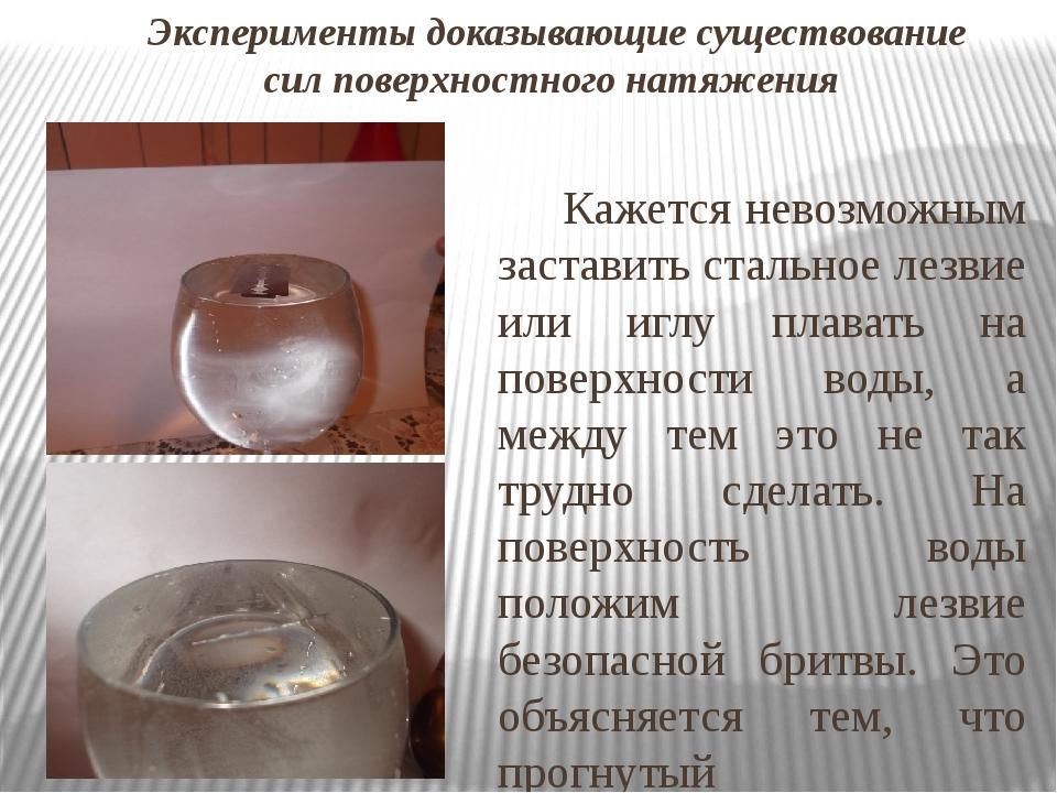 Эксперименты доказывающие существование сил поверхностного натяжения Кажется...