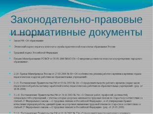 Законодательно-правовые и нормативные документы Конвенция о правах ребенка За