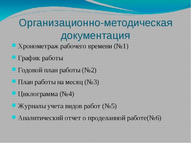 Организационно-методическая документация Хронометраж рабочего времени (№1) Гр...