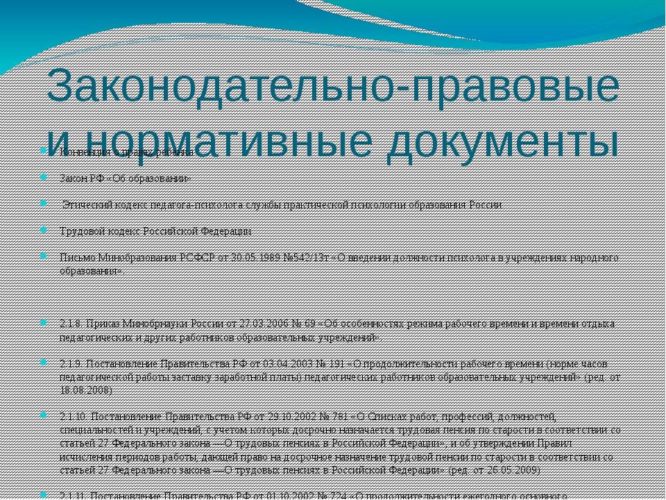 Законодательно-правовые и нормативные документы Конвенция о правах ребенка За...