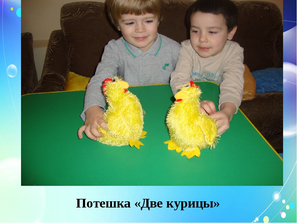 Потешка «Две курицы»