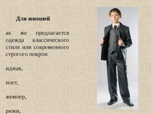 Для юношей Так же предлагается одежда классического стиля или современного с