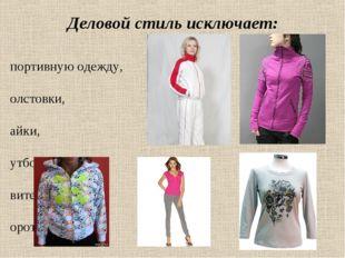 Деловой стиль исключает: спортивную одежду, толстовки, майки, футболки, свит