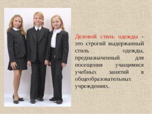 «Деловой стиль одежды - это строгий выдержанный стиль одежды, предназначенны