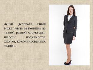 Одежда делового стиля может быть выполнена из тканей разной структуры: шерст