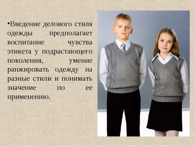 Введение делового стиля одежды предполагает воспитание чувства этикета у под...