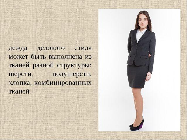 Одежда делового стиля может быть выполнена из тканей разной структуры: шерст...