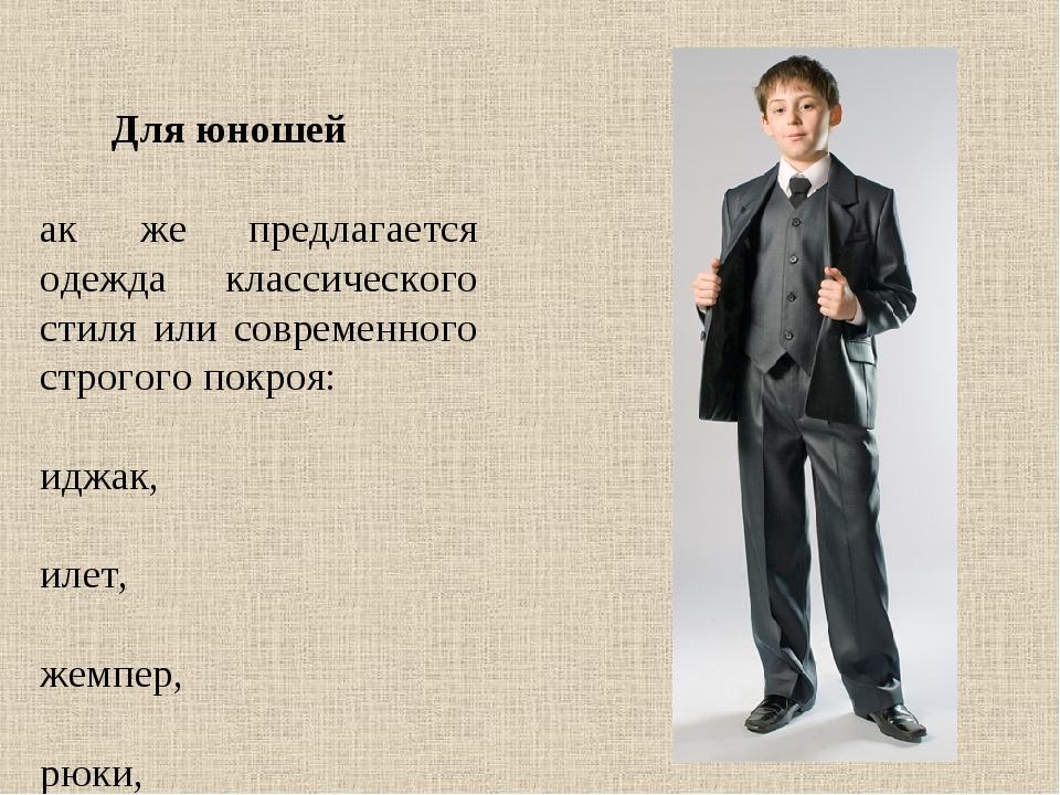 Для юношей Так же предлагается одежда классического стиля или современного с...