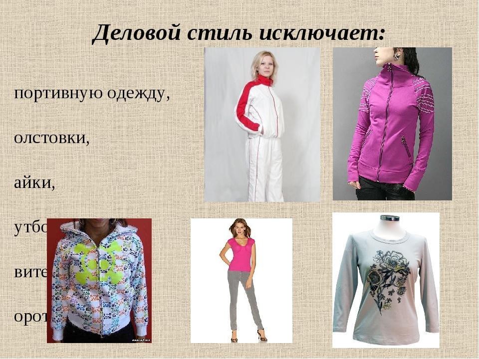 Деловой стиль исключает: спортивную одежду, толстовки, майки, футболки, свит...