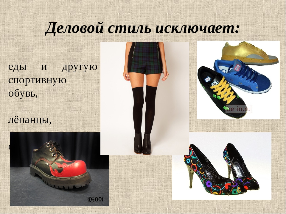 Деловой стиль исключает: кеды и другую спортивную обувь, шлёпанцы, гольфы