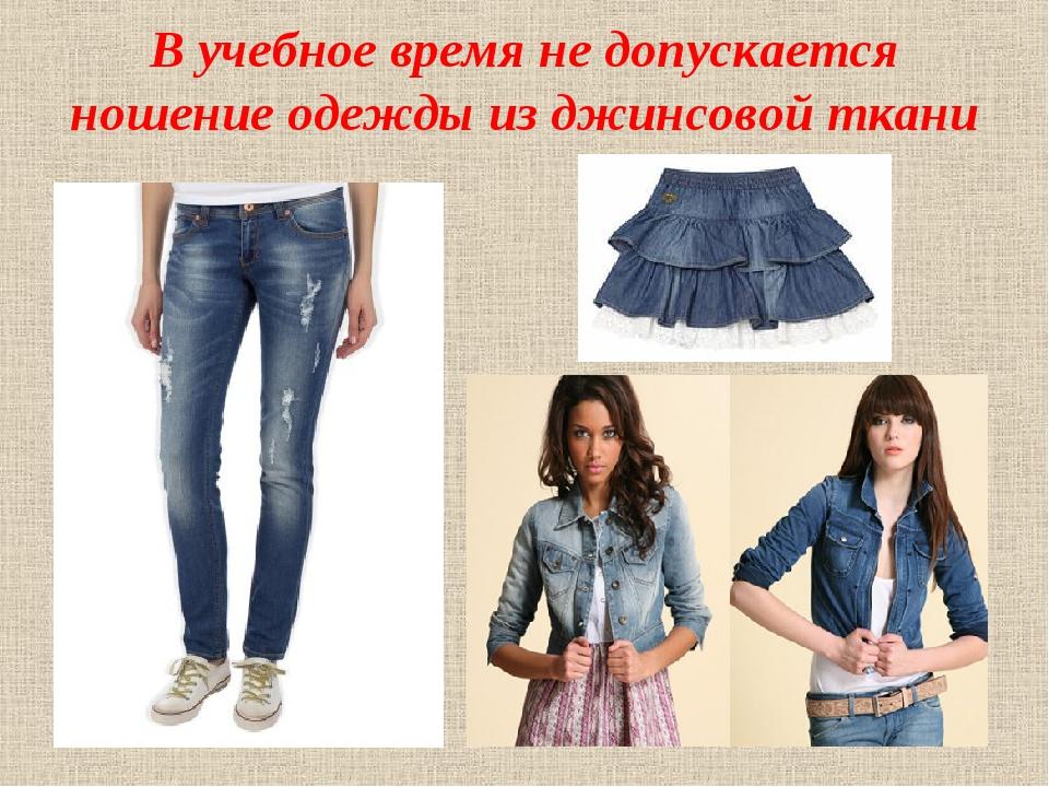 В учебное время не допускается ношение одежды из джинсовой ткани