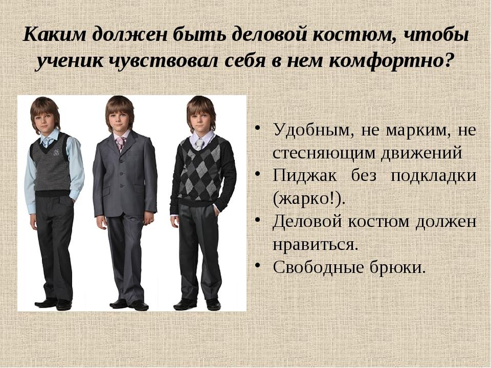 Каким должен быть деловой костюм, чтобы ученик чувствовал себя в нем комфорт...