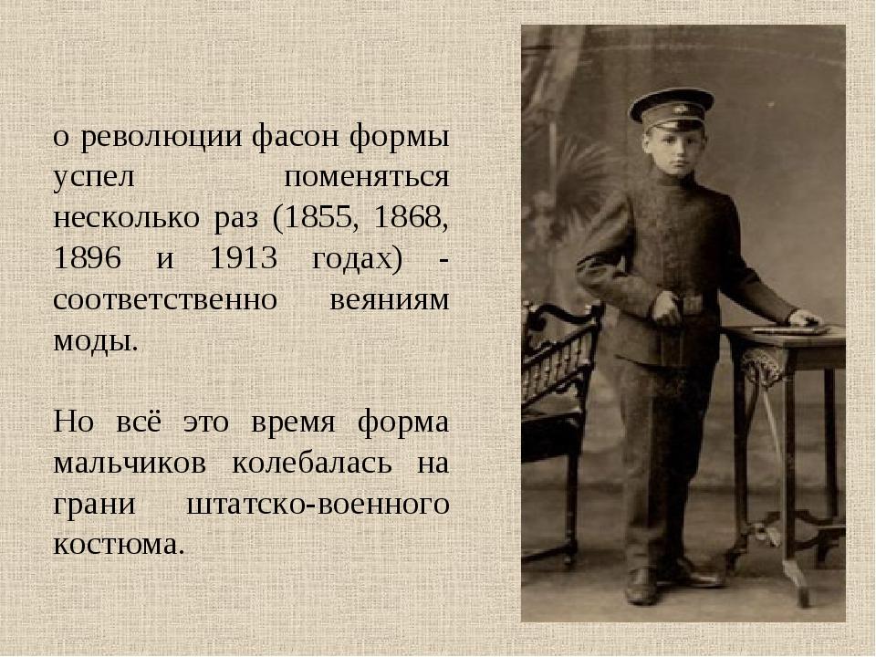 До революции фасон формы успел поменяться несколько раз (1855, 1868, 1896 и 1...