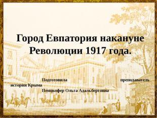 Город Евпатория накануне Революции 1917 года.   Подготовила