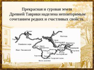 Прекрасная и суровая земля Древней Таврики наделена неповторимым сочетанием р