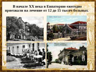 В начале XX века в Евпаторию ежегодно приезжали на лечение от 12 до 15 тысяч