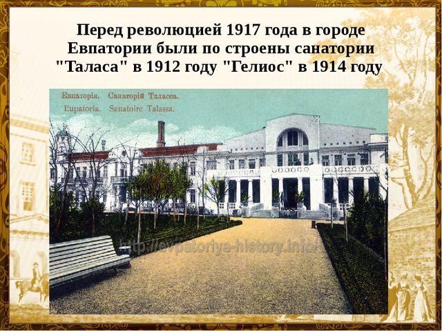 """Перед революцией 1917 года в городе Евпатории были по строены санатории """"Тала..."""