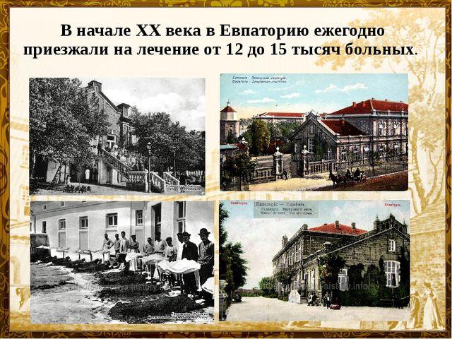 В начале XX века в Евпаторию ежегодно приезжали на лечение от 12 до 15 тысяч...