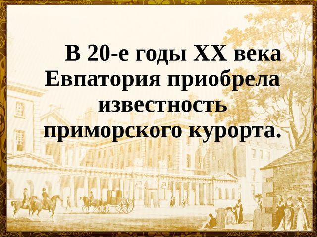 В 20-е годы ХХ века Евпатория приобрела известность приморского курорта.