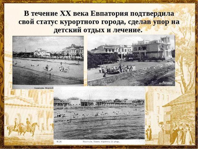 Втечение ХХ века Евпатория подтвердила свой статус курортного города, сделав...