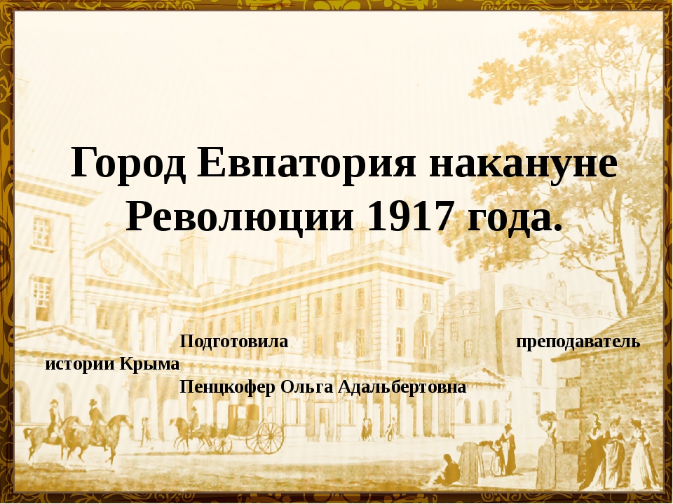 Город Евпатория накануне Революции 1917 года.   Подготовила...