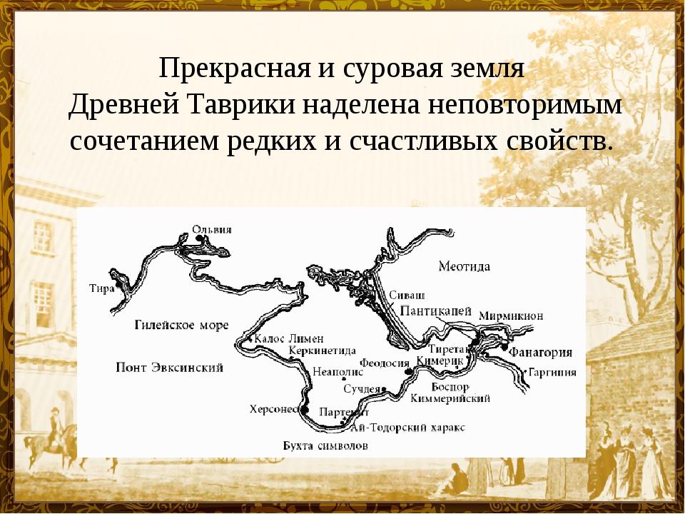 Прекрасная и суровая земля Древней Таврики наделена неповторимым сочетанием р...