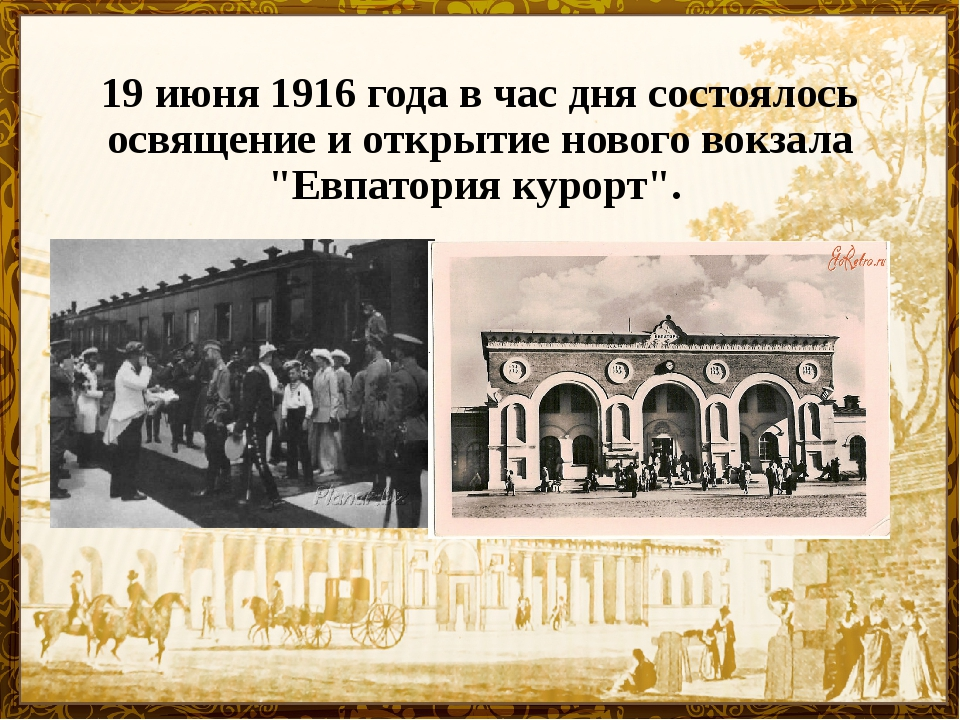 """19 июня 1916 года в час дня состоялось освящение и открытие нового вокзала """"Е..."""