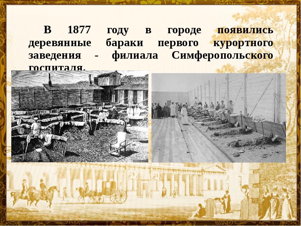 В 1877 году в городе появились деревянные бараки первого курортного заведени...