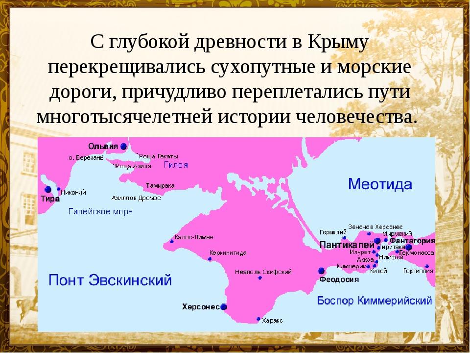 С глубокой древности в Крыму перекрещивались сухопутные и морские дороги, при...