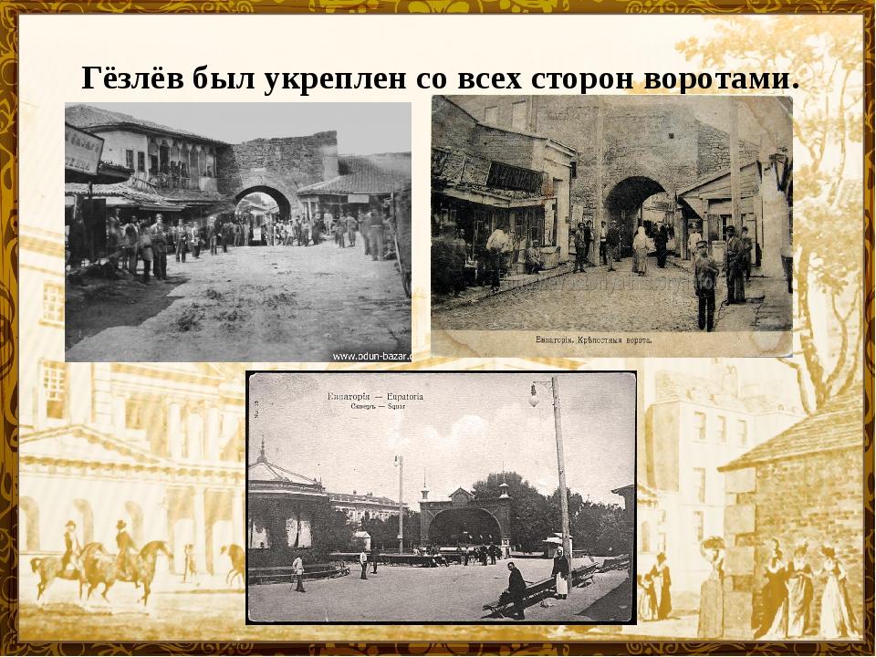 Гёзлёв был укреплен со всех сторон воротами.