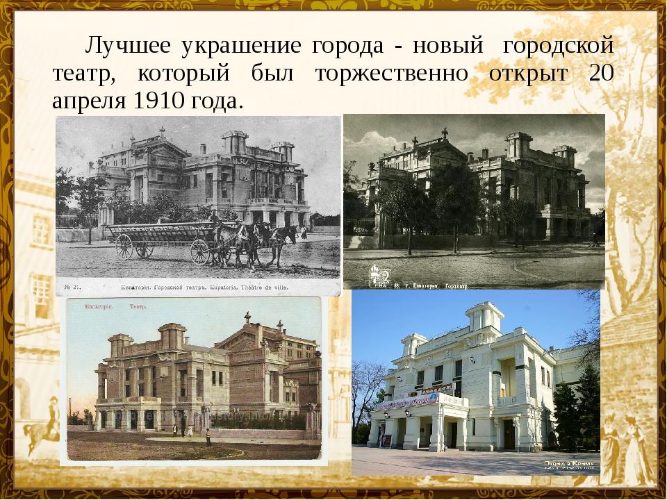 Лучшее украшение города - новый городской театр, который был торжественно от...