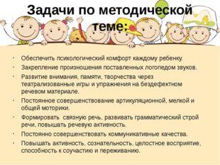 Задачи по методической теме: Обеспечить психологический комфорт каждому ребен