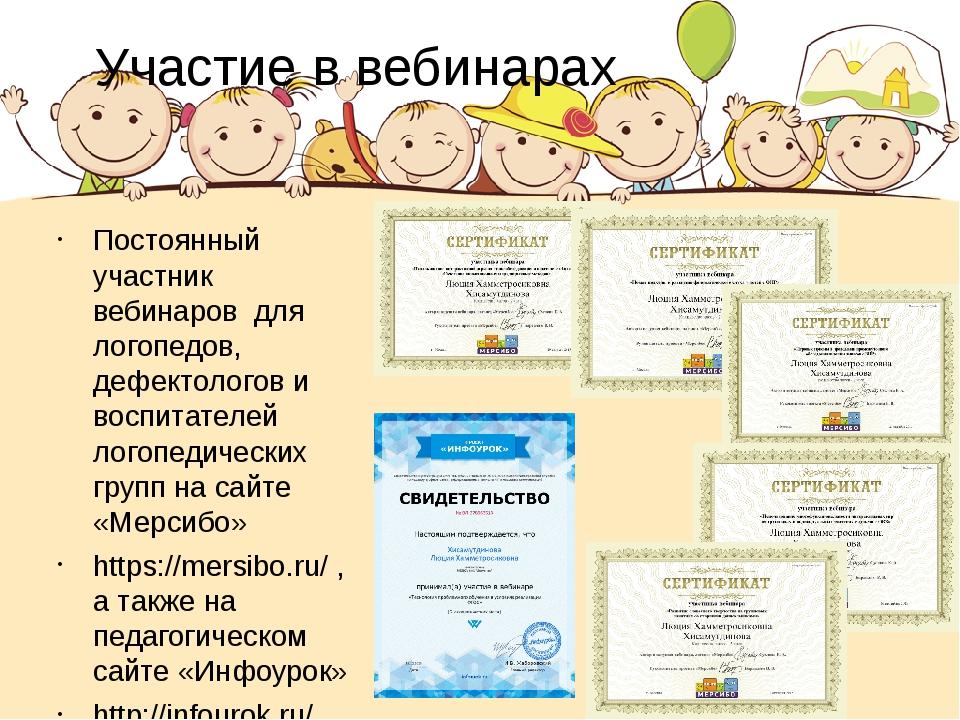 Участие в вебинарах Постоянный участник вебинаров для логопедов, дефектологов...