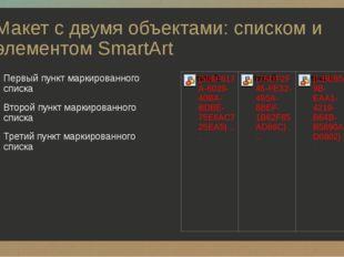 Макет с двумя объектами: списком и элементом SmartArt Первый пункт маркирован