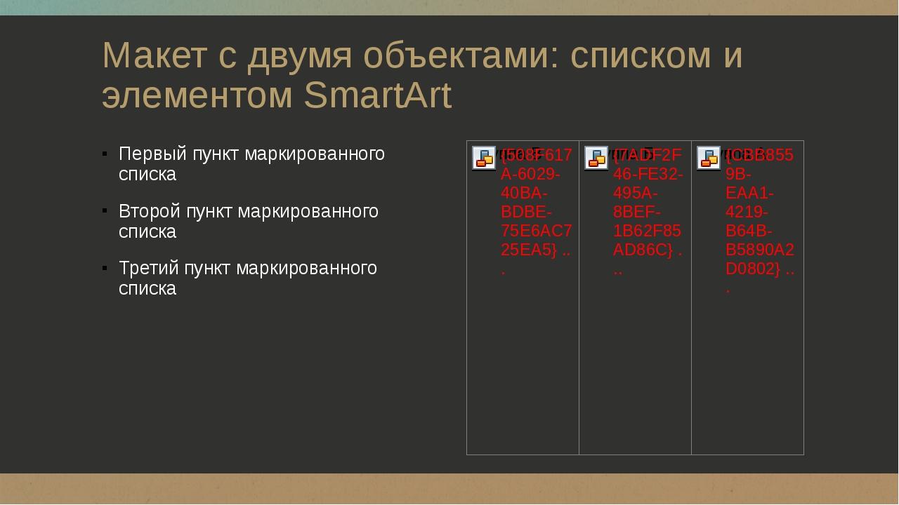 Макет с двумя объектами: списком и элементом SmartArt Первый пункт маркирован...