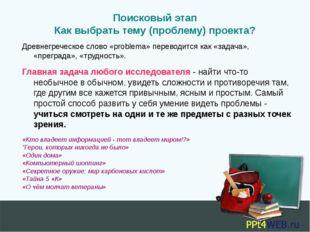 Поисковый этап Как выбрать тему (проблему) проекта? Древнегреческое слово «pr
