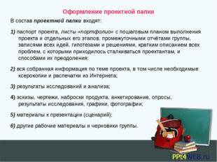 Оформление проектной папки В состав проектной папки входят: 1) паспорт проект