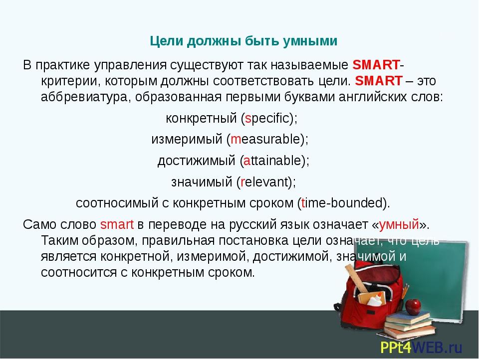 В практике управления существуют так называемые SMART-критерии, которым должн...