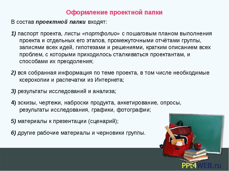 Оформление проектной папки В состав проектной папки входят: 1) паспорт проект...