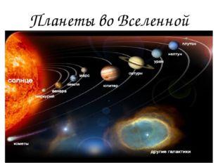 Планеты во Вселенной