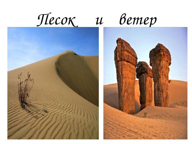 Песок и ветер