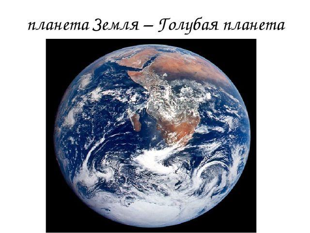 планета Земля – Голубая планета