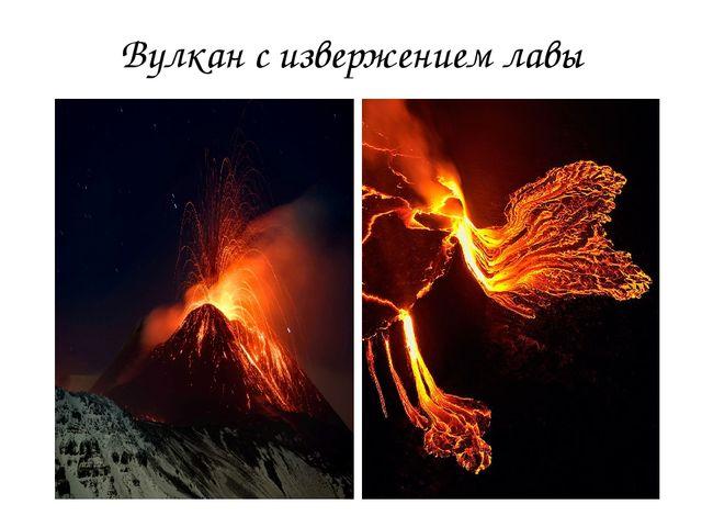 Вулкан с извержением лавы