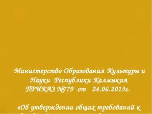 Министерство Образования Культуры и Науки Республики Калмыкия ПРИКАЗ №779 от