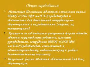 Общие требования Настоящее Положение является локальным актом МБОУ «СОШ №18 и
