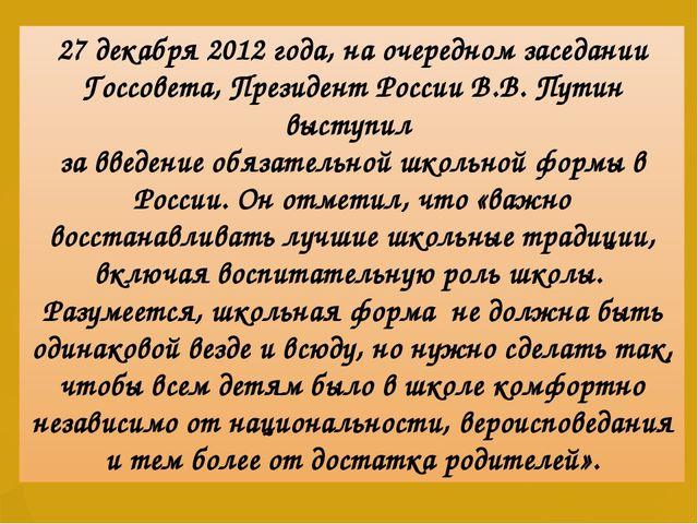 27 декабря 2012 года, на очередном заседании Госсовета, Президент России В.В....