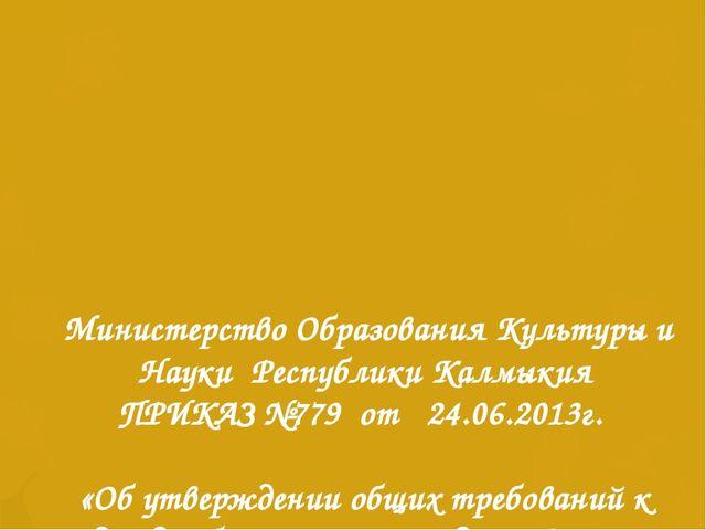 Министерство Образования Культуры и Науки Республики Калмыкия ПРИКАЗ №779 от...