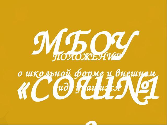 МБОУ «СОШ№18 им.Б.Б.Городовикова» М б  ПОЛОЖЕНИЕ о школьной форме и внешнем...