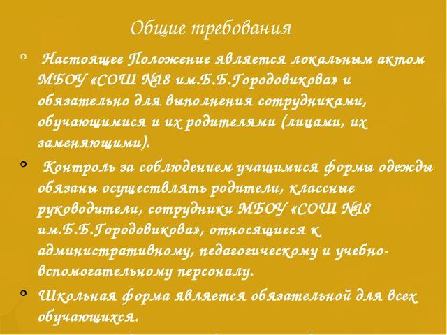 Общие требования Настоящее Положение является локальным актом МБОУ «СОШ №18 и...